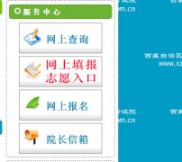 西藏中考查分系统www.xzzsks.com.cn/cx/