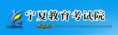 http://61.133.219.10/exam/宁夏中考报名信息网