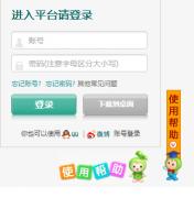 晋中市安全教育平台网址http://jinzhong.safetree.com.cn