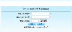 2016年北京中考成绩查询入口