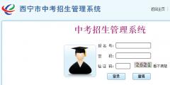 西宁中考成绩查询入口http://xnzk.xnedu.cn/index.shtml
