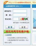 http://218.65.241.188/崇左教育局中考志愿填报