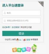changde.safetree.com.cn常德市学校安全教育平台入口