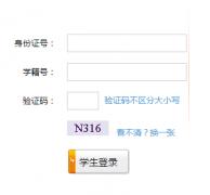 青岛中考报名系统、中考志愿填报http://wsbm.qdedu.gov.cn/