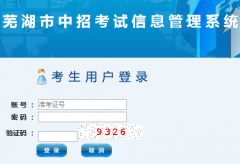 http;//36.7.172.105:7009芜湖市中招考试信息管理系统