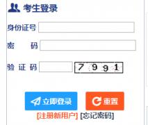 http://124.117.250.18/新疆成人高考报名系统2019