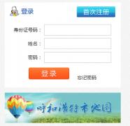 www.hhkszx.cn呼和浩特市义务教育小学入学服务平台入口