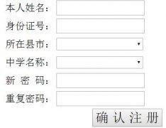 http://218.88.252.36:9026/凉山州中考信息管理系统(学生端)