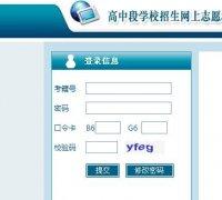 徐州招生信息网中考成绩查询http://www.xzszb.net/