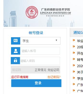 广东岭南职业技术学院教务网络管理系统