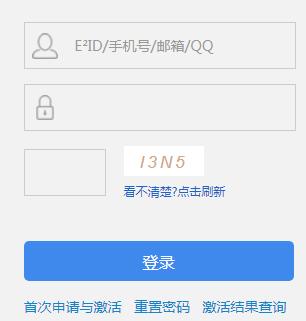 eeid综合素质评价平台系统