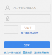 eeid综合素质评价平台系统登录http://hneeid.hnedu.cn