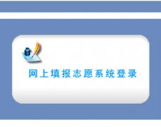 成都高考志愿填报系统 http://gkzyyl.cdzk.com/